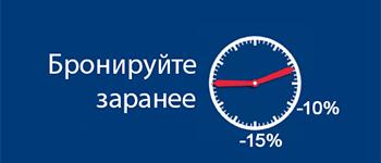 Авиакомпания Нордавиа Купить билеты на самолет